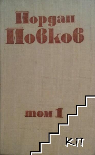 Събрани съчинения в шест тома. Том 1