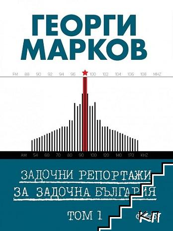Задочни репортажи за задочна България. Том 1