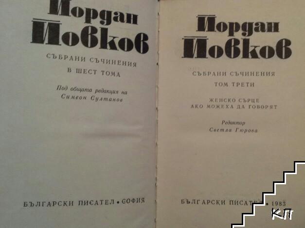 Събрани съчинения в шест тома. Том 3 (Допълнителна снимка 1)