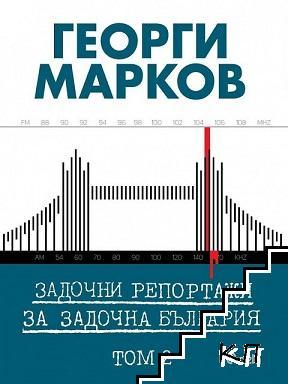 Задочни репортажи за задочна България. Том 2