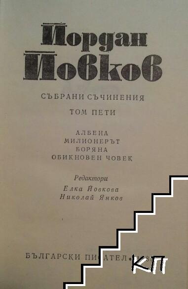 Събрани съчинения в шест тома. Том 5 (Допълнителна снимка 1)