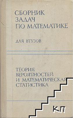 Сборник задач по математике для втузов. Часть 3: Теория вероятностей и математическая статистика