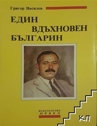 Григор Василев - един вдъхновен българин. Избрани произведения