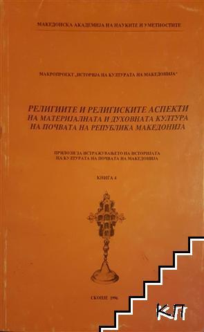 Прилози за истражувањето на историjата на културата на почвата на Македониjа. Книга 4