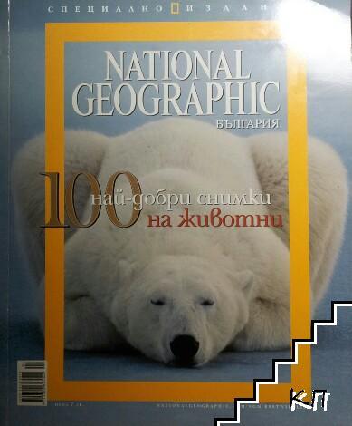 National Geographic - България: 100 най-добри снимки на животни