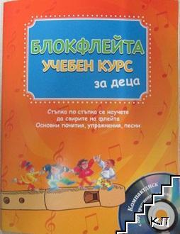 Блокфлейта. Учебен курс за деца