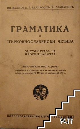 Граматика и църковнославянски четива