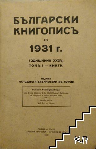 Български книгописъ за 1931 г. Томъ 1