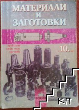 Материали и заготовки за 10. клас