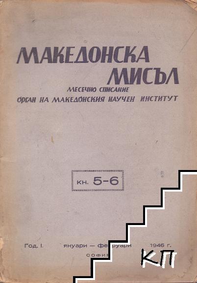 Македонска мисъл. Кн. 5-6 / 1946