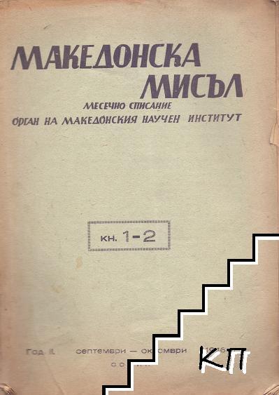 Македонска мисъл. Кн. 1-2 / 1946