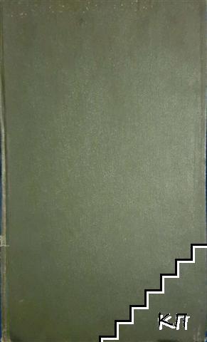 Compte rendu de la XXIV conférence tenue à Paris du 25 au 30 aout 1927