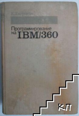 Программирование на IBM/360