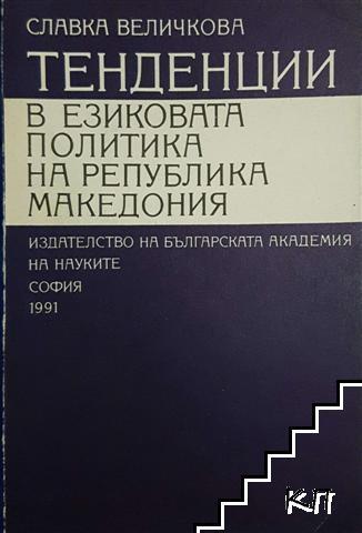 Тенденции в езиковата политика на Република Македония