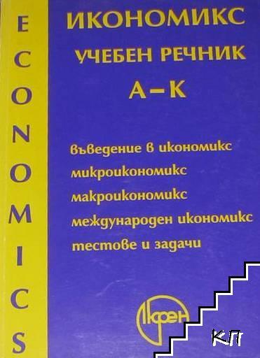 Икономикс. Учебен речник А-К