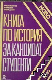 Книга по история за кандидат-студенти