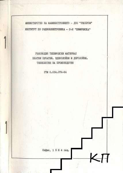 Ръководен технически материал: Платки печатни. Еднослойни и двуслойни. Технология на производство