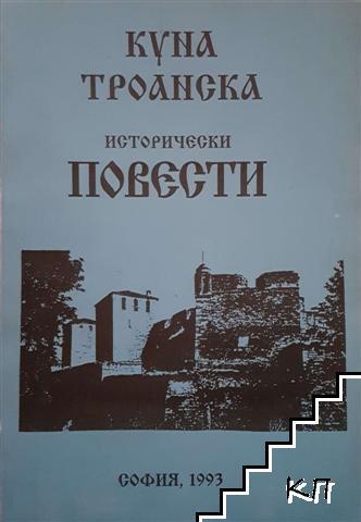 Исторически повести