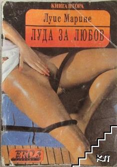 Луда за любов. Книга 2