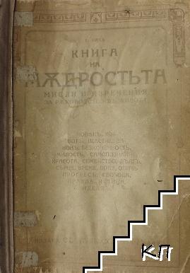 Книга на мъдростта