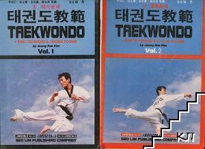 Taekwondo. Basic Techniques. Vol 1-2