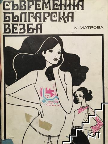 Съвременна българска везба