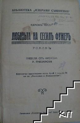 Любовьта на Сесилъ Фужеръ / Подялба на сърдцето / Магията / Писмото на непознатата