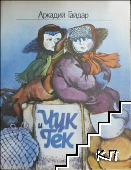 Чук и Гек