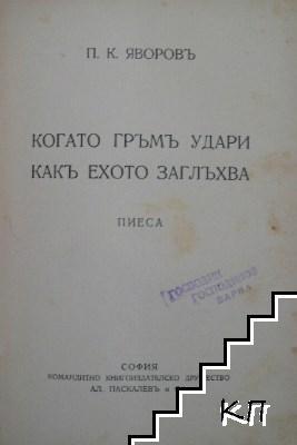 Когато гръмъ удари, какъ ехото заглъхва / Царь Симеонъ / Ифигения въ Таврида / Отелло
