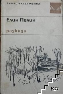 Разкази