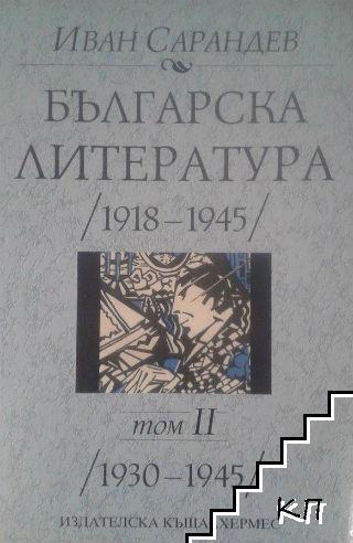 Българска литература 1918-1945. Том 2: 1930-1945