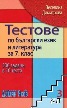 Тестове по български език и литература за 7. клас. Книга 3