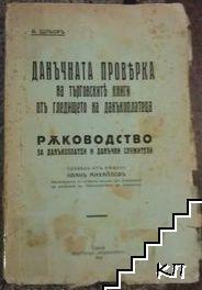 Данъчната проверка на търговските книги от гледището на данъкоплатеца