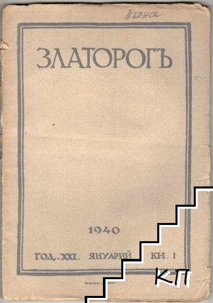 Златорогъ. Бр. 1 / 1940