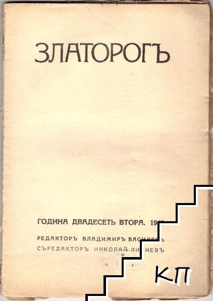 Златорогъ. Бр. 1 / 1941