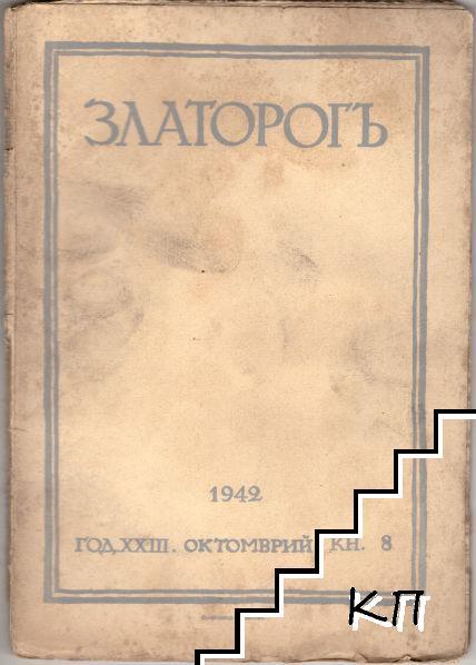 Златорогъ. Бр. 8 / 1942