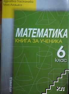 Книга за ученика по математика за 6. клас