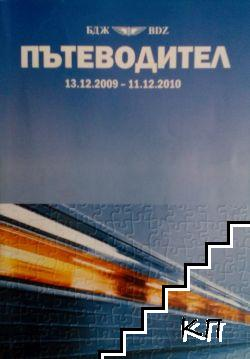 Пътеводител. Български държавни железници 13.12.2009 / 11.12.2010