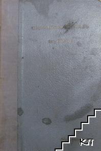 Философски прегледъ. Кн. 1-5 / 1937. Кн. 1-5 / 1938