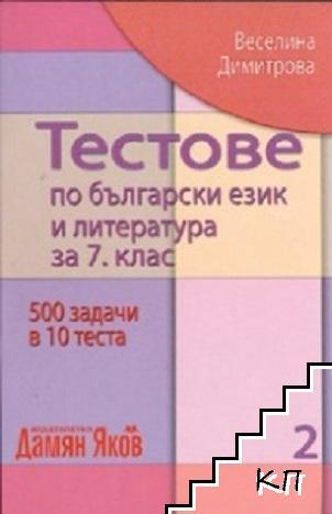 Тестове по български език и литература за 7. клас. Част 1: 500 задачи в 10 теста