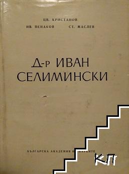 Д-р Иван Селимински
