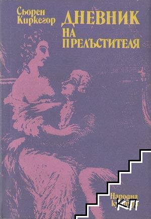 Дневник на прелъстителя