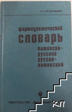 Фармацевтический словарь. Латинско-русский / Русско-латинский