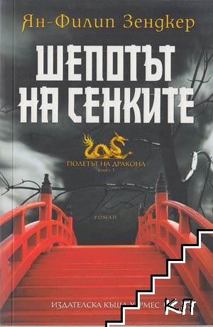Полетът на дракона. Книга 1: Шепотът на сенките