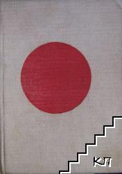 За Япония като за Япония