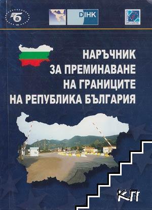 Наръчник за преминаване на границите на Република България