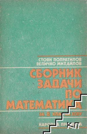 Сборник задачи по математика за 8. клас на ЕСПУ