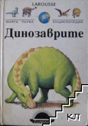 Моята първа енциклопедия: Динозаврите