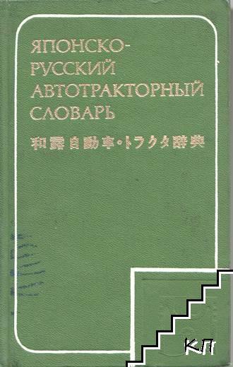 Японско-русский автотракторный словарь