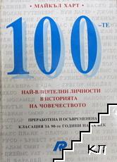 100 най-влиятелни личности в историята на човечеството